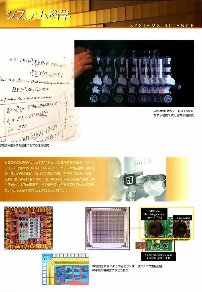 学科パンフ02_ページ_2