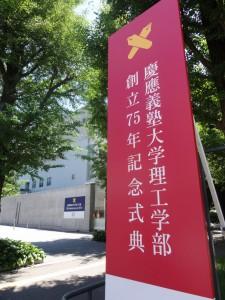 日吉キャンパス入口