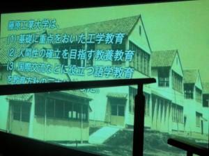 藤原工業大学の教育方針