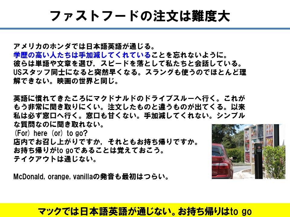20140916 足立研セミナー(ホンダ佐野)