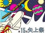 15th yagami-sai