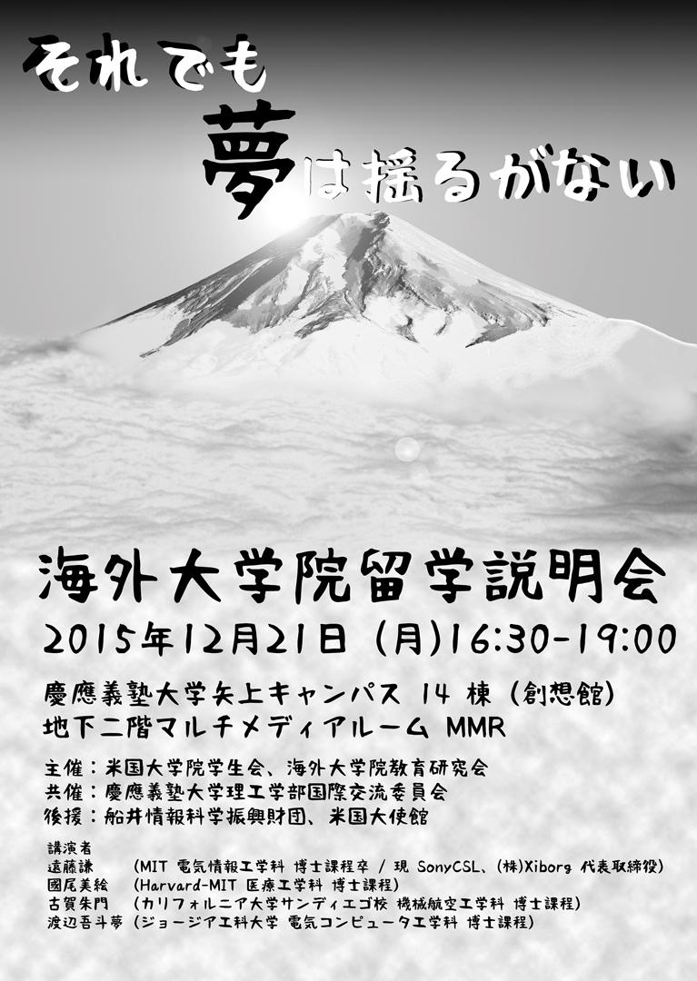 Poster2015_Keio_a4_v2